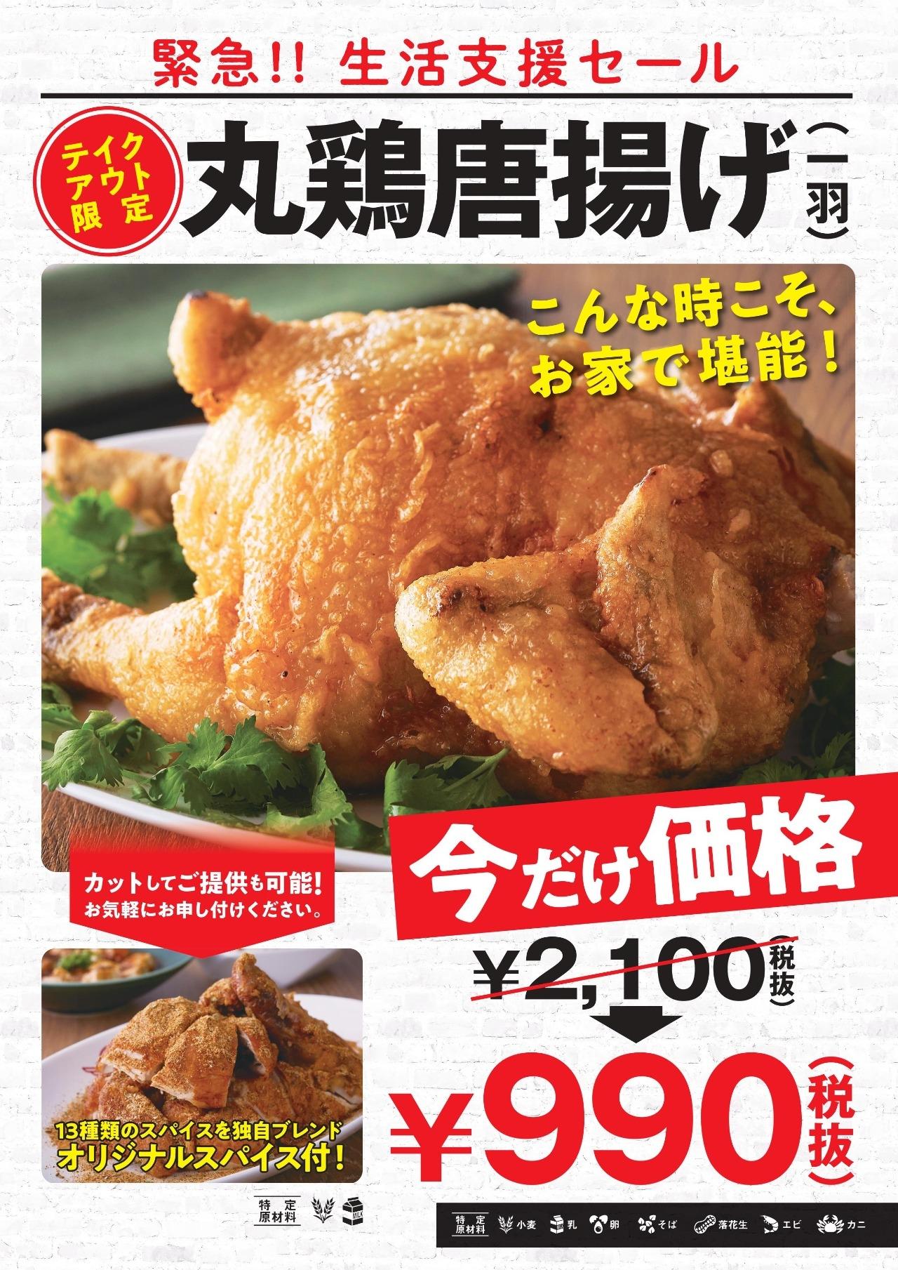 唐 揚げ の 鶏